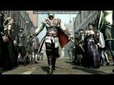 «Со стены История братства assassins creed» под музыку иван киселёв - ассасин крит 4. Picrolla