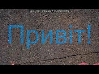 «���������» ��� ������ ��і���� feat. VovaZilVova - �������і���� feat. ���� �і ������ — ����� ����� ����� ����� ������� ����� ������ ��� ������ �� ������ ���������� ����������� ������� ��� ������� ����  ��і���� feat. ���� �і ������ - ����� ����� ����� ����� ������� ����� ������ ��� ������ �� ������ �������.