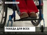 Марат Романов готов поделиться призовыми деньгами со спортсменами-инвалидами