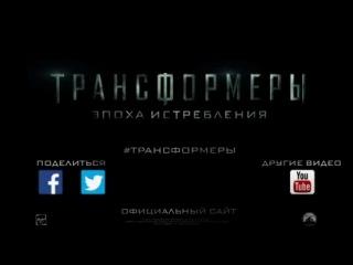 Трансформеры 4: Эпоха истребления смотреть онлайн (2014) HD